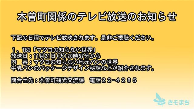 木曽町関係のテレビ放映のお知らせ