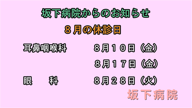 坂下病院からのお知らせ(7/27更新)