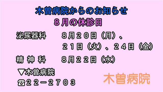 木曽病院からのお知らせ(8/6更新)