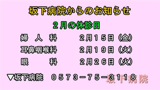 坂下病院からのお知らせ(2/6更新)