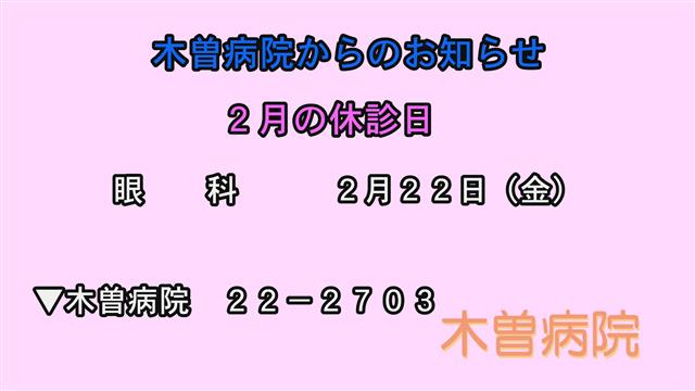 木曽病院からのお知らせ(2/6更新)