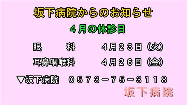 坂下病院からのお知らせ(4/10更新)