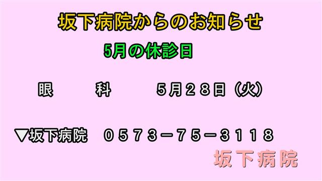 坂下病院からのお知らせ(4/23更新)