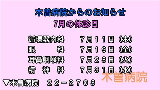 木曽病院からのお知らせ(6/28更新)