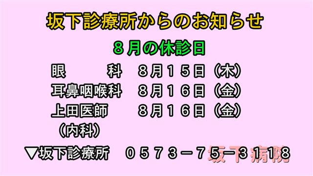 坂下病院からのお知らせ(7/23更新)