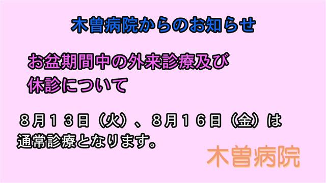 木曽病院からのお知らせ(7/23更新)