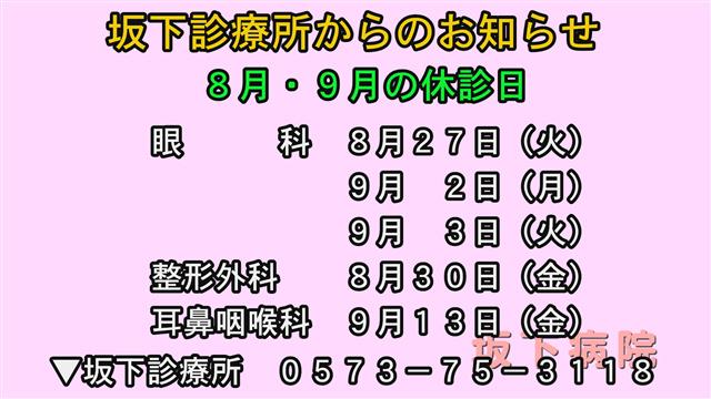 坂下病院からのお知らせ(8/6更新)-1
