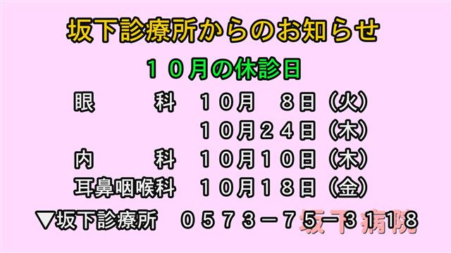坂下診療所からのお知らせ(10/1更新)