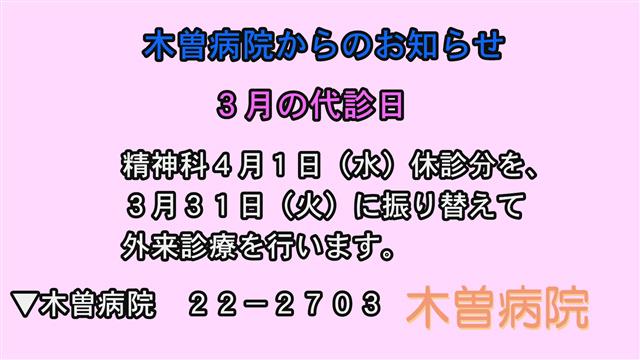 木曽病院からのお知らせ(2/28更新)-2