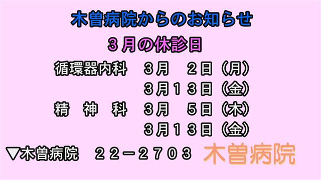 木曽病院からのお知らせ(2/28更新)