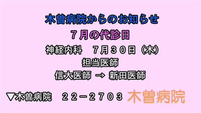 木曽病院からのお知らせ(7/10更新)