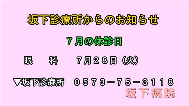 坂下診療所からのお知らせ(7/10更新)