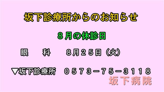 坂下診療所からのお知らせ(8/5更新)