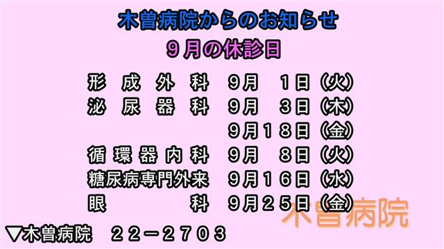 木曽病院からのお知らせ(8/27更新)