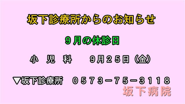 坂下診療所からのお知らせ(9/3更新)