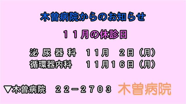 木曽病院からのお知らせ(10/26更新)