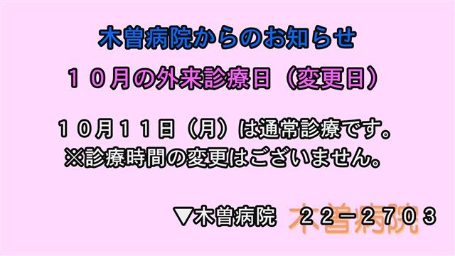 木曽病院からのお知らせ(9/13更新)