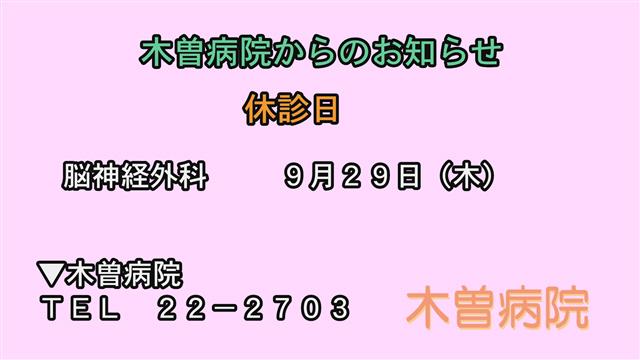 木曽病院からのお知らせ(8/25更新)