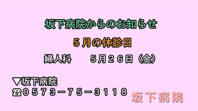 坂下病院からのお知らせ(4/29更新)