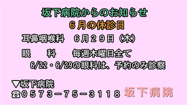 坂下病院からのお知らせ(6/17更新)