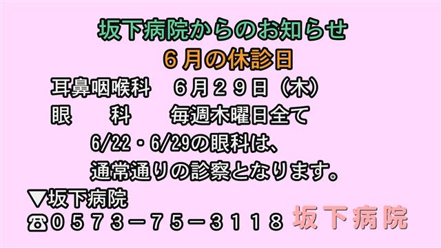 坂下病院からのお知らせ(6/21更新)