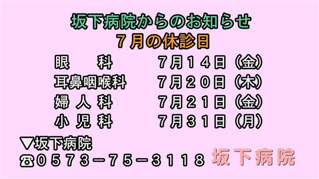 坂下病院からのお知らせ(7/13更新)