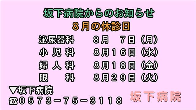 坂下病院からのお知らせ(8/1更新)
