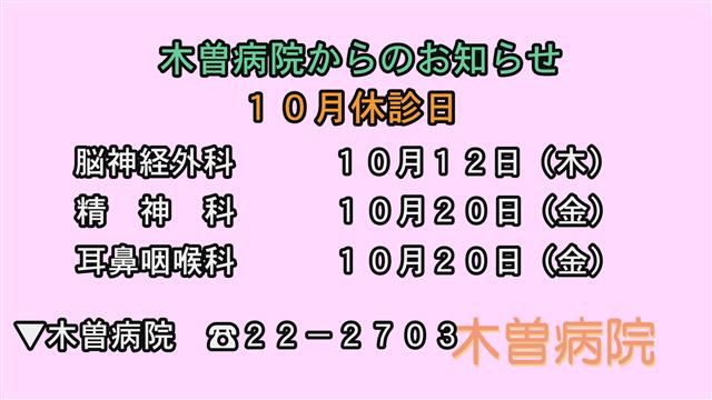木曽病院からのお知らせ(10/1更新)