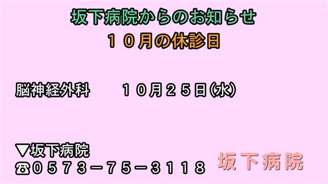 坂下病院からのお知らせ(10/1更新)
