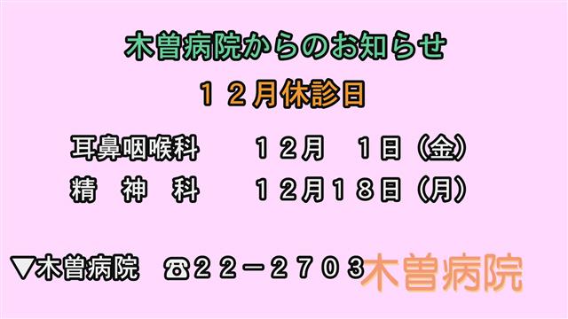 木曽病院からのお知らせ(11/27更新)