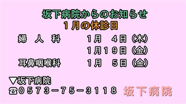 坂下病院からのお知らせ(12/16更新)-1