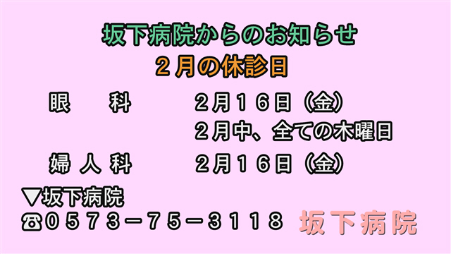 坂下病院からのお知らせ(1/22更新)