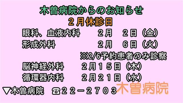 木曽病院からのお知らせ(1/22更新)