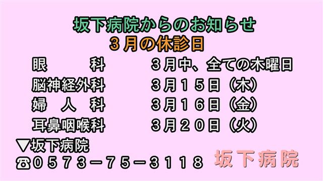坂下病院からのお知らせ(2/23更新)