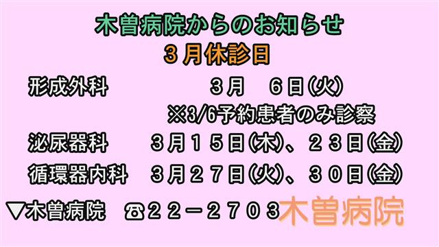 木曽病院からのお知らせ(2/23更新)