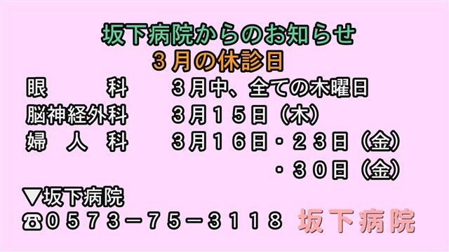 坂下病院からのお知らせ(3/13更新)