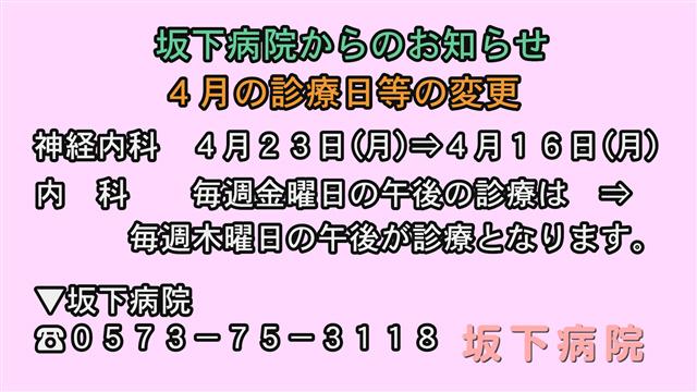 坂下病院からのお知らせ(3/30更新)