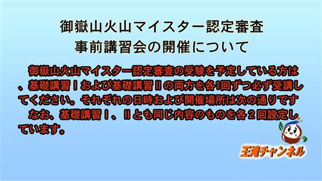 火山マイスター認定審査事前講習会のお知らせ