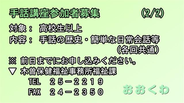 手話講座(入門編)参加者募集-2