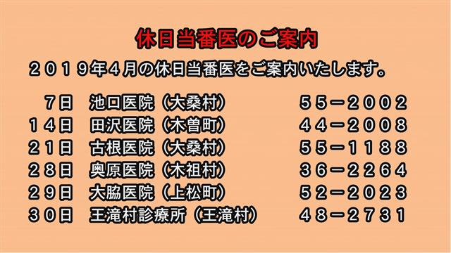 休日当番医のご案内(2019年4月)