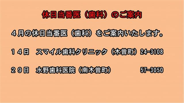 休日当番医(歯科)のご案内(4月)