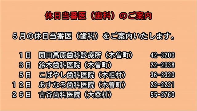 休日当番医(歯科)のご案内(5月)-1