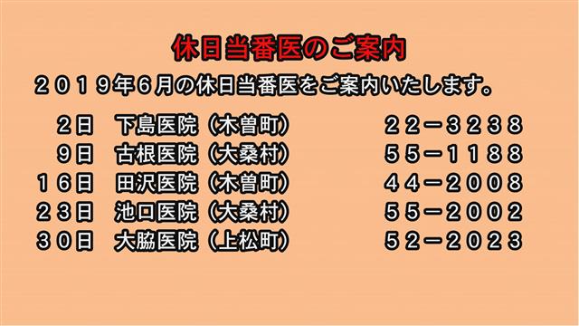 休日当番医のご案内(2019年6月)