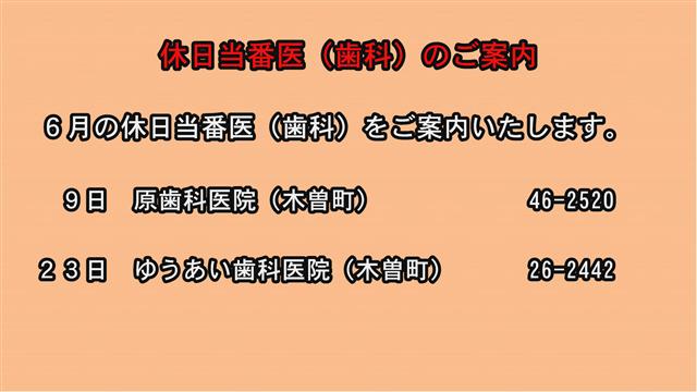 休日当番医(歯科)のご案内(6月)