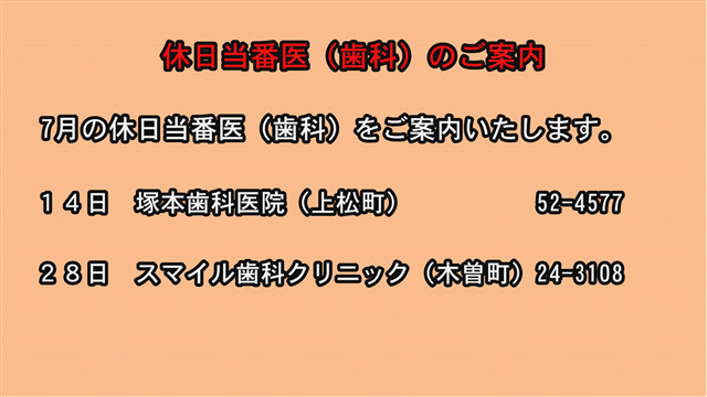 休日当番医(歯科)のご案内(7月)-1