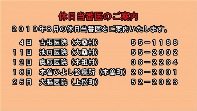 休日当番医のご案内(2019年8月)