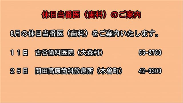 休日当番医(歯科)のご案内(8月)