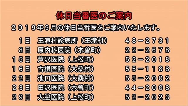 休日当番医のご案内(2019年9月)