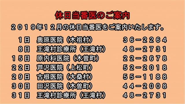 休日当番医のご案内(2019年12月)-1