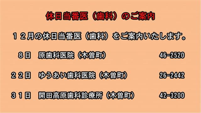 休日当番医(歯科)のご案内(12月)-1